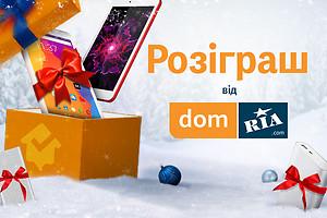 конкурс от DOM.RIA