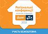 Сезон региональных конференций DOM.RIA для риелторов и застройщиков 2018