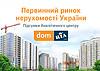 Первичный рынок недвижимости Украины. Итоги Аналитического центра DOM.RIA