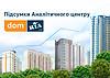 Где в Украине самые дорогие и самые дешевые квартиры: обзор вторичного рынка