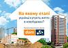 Когда стоит покупать квартиру в новострое: на этапе строительства или после сдачи дома в эксплуатацию?