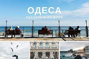 Поездка выходного дня в Одессу: ТОП-5 лучших мест в Одессе