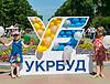 УКРБУД презентовал мини-городок  на семейном фестивале