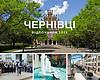 Увлекательный уикенд в Черновцах