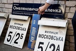 В Киеве переименуют очередные 11 улиц