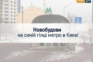 Новостройки на синей ветке метро в Киеве
