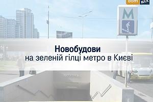Новостройки на зеленой ветке метро в Киеве