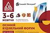 XXXVIII Міжнародна виставка «БудЕКСПО-Осінь»