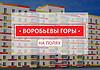 Новость о ходе строительства нового жилого комплекса «Воробьевы горы на Полях»