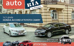 Онлайн-журнал «AUTO.RIA на выходные». Выпуск №4 (104)