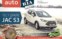 Онлайн-журнал «AUTO.RIA на выходные». Выпуск №7 (107)