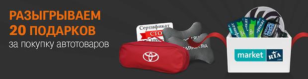 Покупай автотовары - участвуй в мега-розыгрыше!