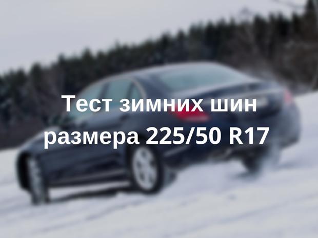 10 шин на зиму: тест зимних покрышек размера 225/50 R17