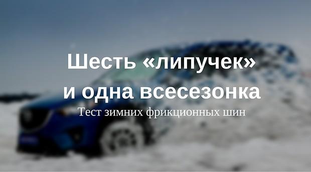 Тест-драйв зимних фрикционных шин