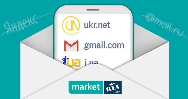 Важно: смените ваш e-mail для работы с MARKET.RIA