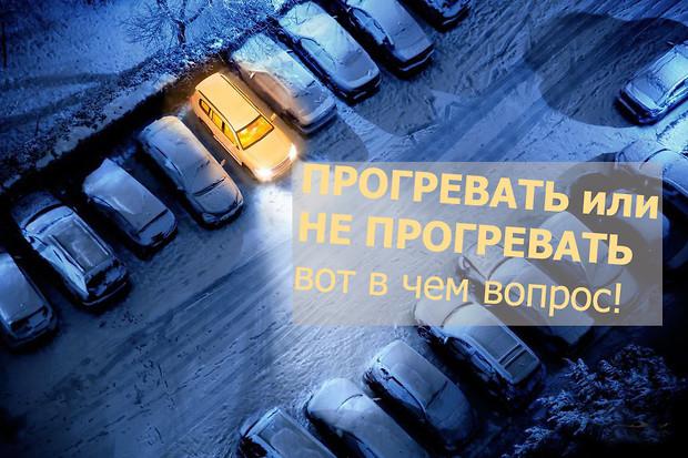 Прогрев автомобиля зимой
