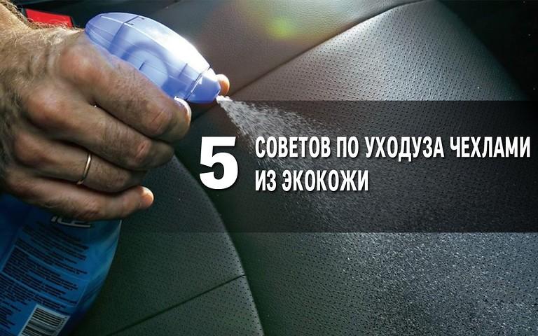 Как почистить чехлы из экокожи: 5 советов для автомобилистов