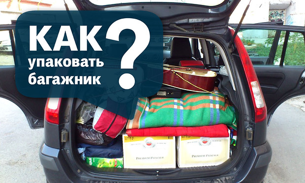 Как упаковать в багажник нужное и ещё чуть-чуть