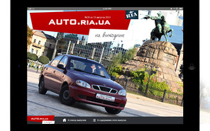 Онлайн-журнал «AUTO.RIA на выходные». Выпуск №29