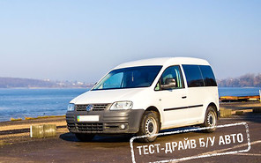 Тест-драйв Volkswagen Caddy 2005