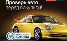 Покупаете авто?  Проверьте VIN-код и другие юридические аспекты прямо на AUTO.RIA!
