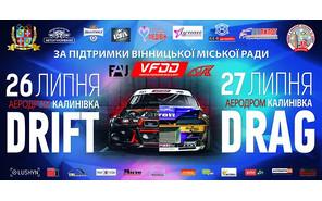 Праздник автомобильного спорта в Виннице
