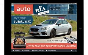 Онлайн-журнал «AUTO.RIA на выходные». Выпуск №31 (78)