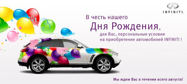 Поздравление в день рождения автосалона