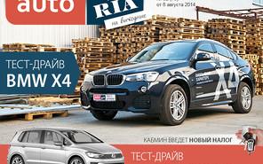 Онлайн-журнал «AUTO.RIA на выходные». Выпуск №32 (79)