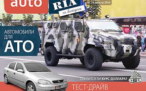 Онлайн-журнал «AUTO.RIA на выходные». Выпуск №35 (82)