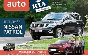 Онлайн-журнал «AUTO.RIA на выходные». Выпуск №36 (83)
