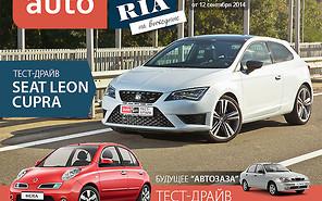 Онлайн-журнал «AUTO.RIA на выходные». Выпуск №37 (84)