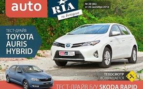 Онлайн-журнал «AUTO.RIA на выходные». Выпуск №39 (86)