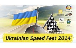 Первый Украинский Фестиваль скорости переносится