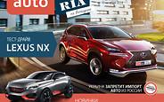 Онлайн-журнал «AUTO.RIA на выходные». Выпуск №41 (88)