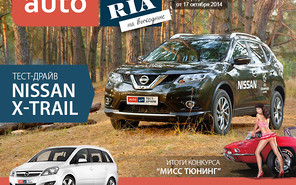Онлайн-журнал «AUTO.RIA на выходные». Выпуск №42 (89)