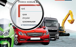 Как быстро и удобно выбрать новые авто на AUTO.RIA