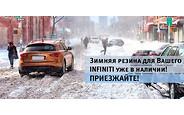 Только лучшие предложения от Infiniti «ВиДи Либерти»! Зима уже на пороге. Пора переобуть Ваш Infiniti!