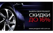 Октябрьский ценопад - скидки до 16 % на весь модельный ряд Peugeot!