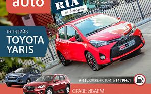 Онлайн-журнал «AUTO.RIA на выходные». Выпуск №43 (90)