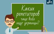 Украинцы ищут репетиторов. Каких именно?