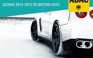 Преимущества и недочеты популярных зимних покрышек по версии немецкого автоклуба ADAC