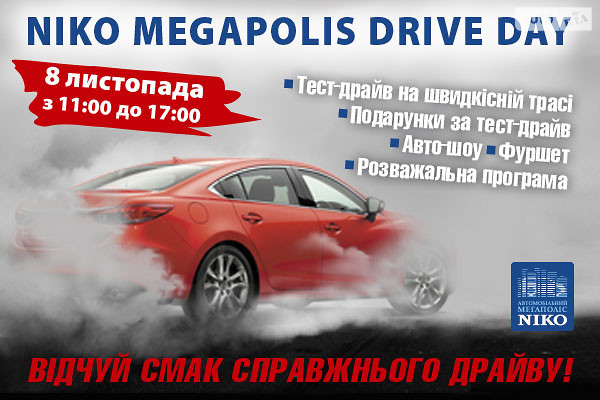 «Автомобильный Мегаполис НИКО» приглашает на NIKO Megapolis Drive Day