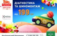 Бархатное предложение на шиномонтаж и диагностику от 199 грн!