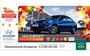 Все преимущества Hyundai Accent в «Бархатный сезон»