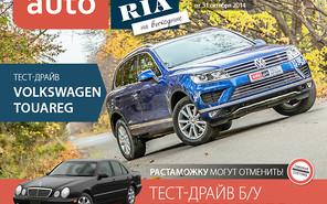 Онлайн-журнал «AUTO.RIA на выходные». Выпуск №44 (91)