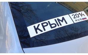 С «крымско-российскими» номерами в Украину пускать не будут