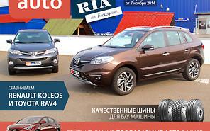 Онлайн-журнал «AUTO.RIA на выходные». Выпуск №45 (92)