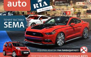Онлайн-журнал «AUTO.RIA на выходные». Выпуск №46 (93)