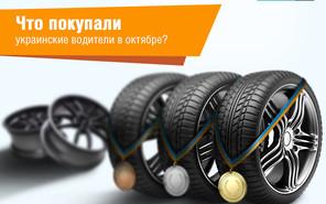 Что покупали украинские водители в октябре?